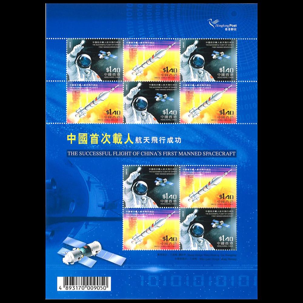 """SHENZHOU-05FH : 2003 Feuillet Hong Kong-Chine """"Shenzhou-5 / 1er taïkonaute chinois"""""""