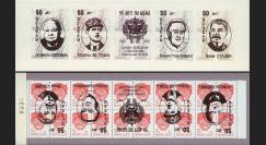 """VICT95-RU5CR : 1995 - Carnet ex-URSS """"50 ans Victoire 1945"""" - 5k surcharge renversée"""