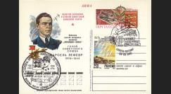 NIEM80E95-3 : 1995 : EP URSS Marcel Lefèvre '50 ans de la Victoire de 1945' - complt 250r Russie