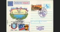 PE306-FR1 : 1995 - FDC 'Délégation française - 50 ans Victoire 1945' - Affrt Russie-France