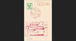 """CO72-JA5 : 1972 - FFC JAPON """"Concorde 002 & Carte du Japon / TGV Japonais"""""""