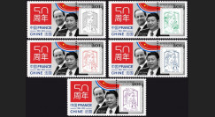 """AN14-CH1PT1/5 : 2014 - 5 Marianne """"50 ans Relations Chine-France - XI Jinping & Hollande"""""""