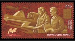 "NIEM17-2N : 2017 Russie 1 valeur ""75 ans Régiment de chasse NORMANDIE-NIEMEN"""
