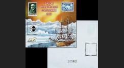 France 2007 : Bloc CNEP 'France-Groenland' Salon phil. Automne